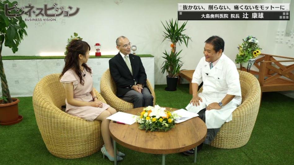 千葉テレビ「ビジネスビジョン」