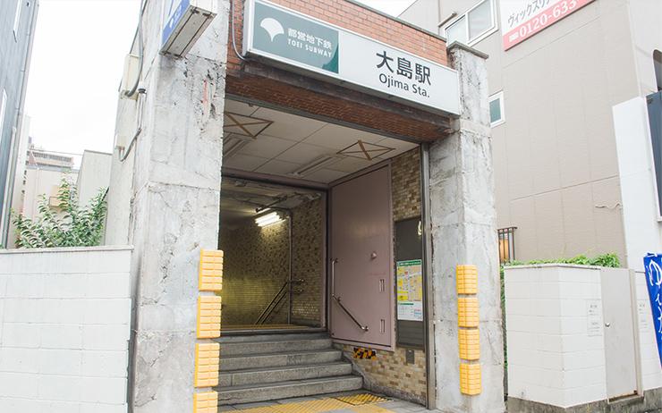大島駅 A6出口